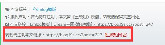 Emlog文章短网址版权插件