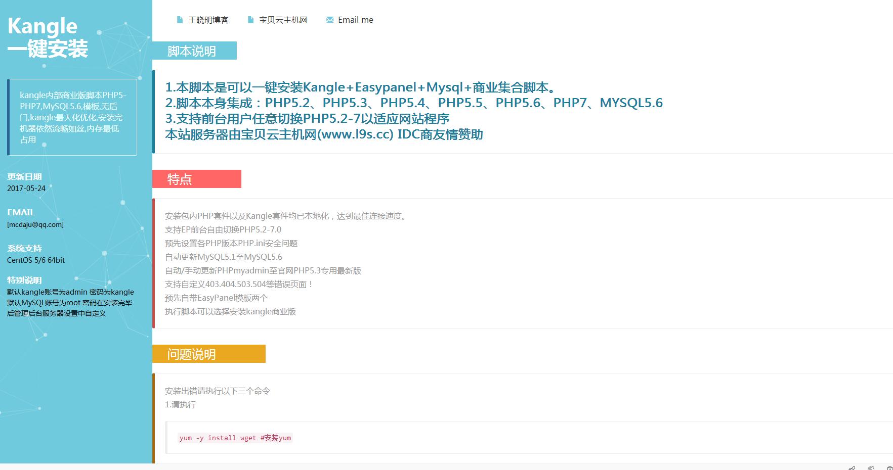 一个kangle的发布安装网页